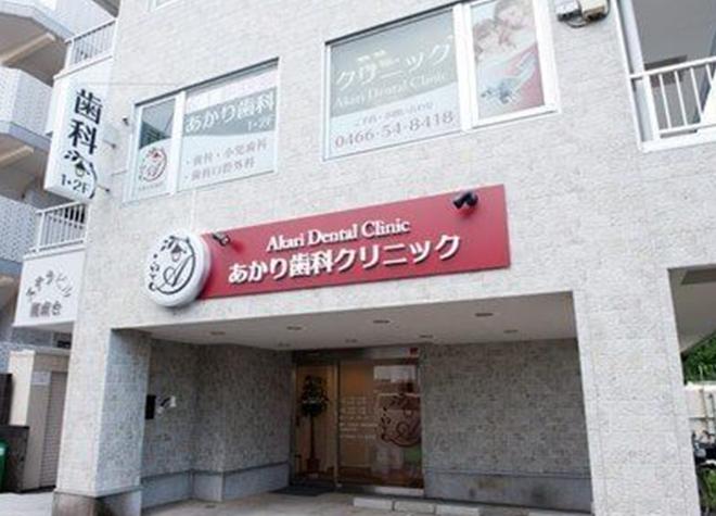 湘南台駅出入口G 徒歩5分 あかり歯科クリニック写真1
