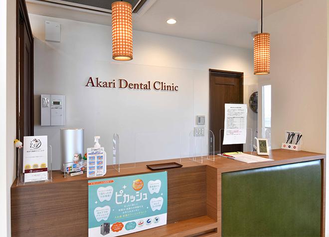 あかり歯科クリニックについて