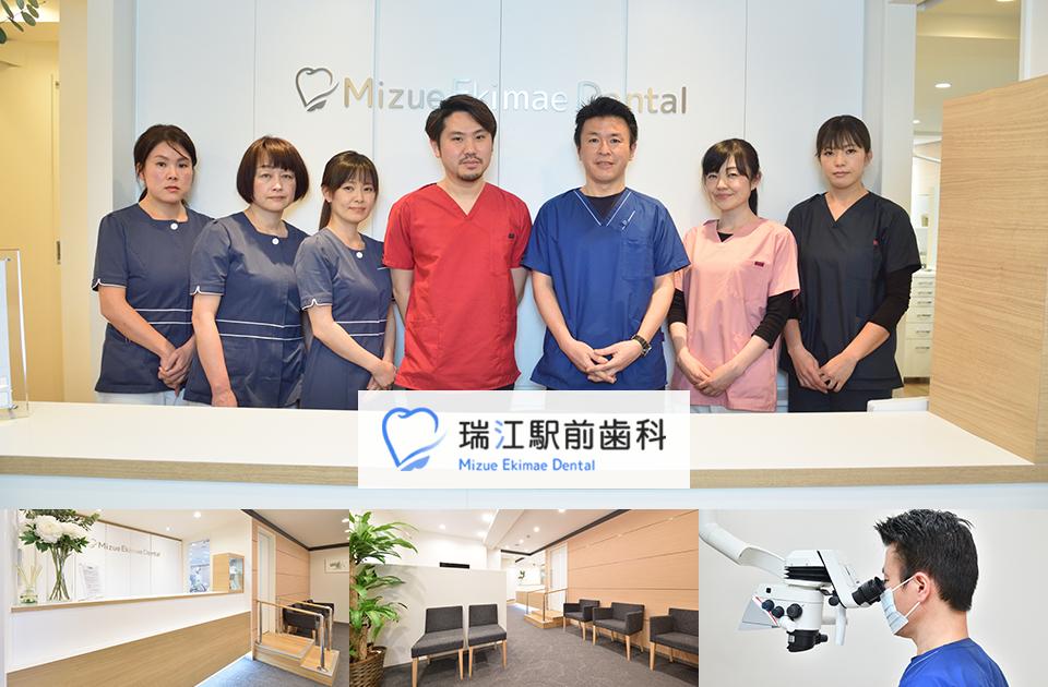 瑞江駅 北口徒歩 1分 瑞江駅前歯科写真1