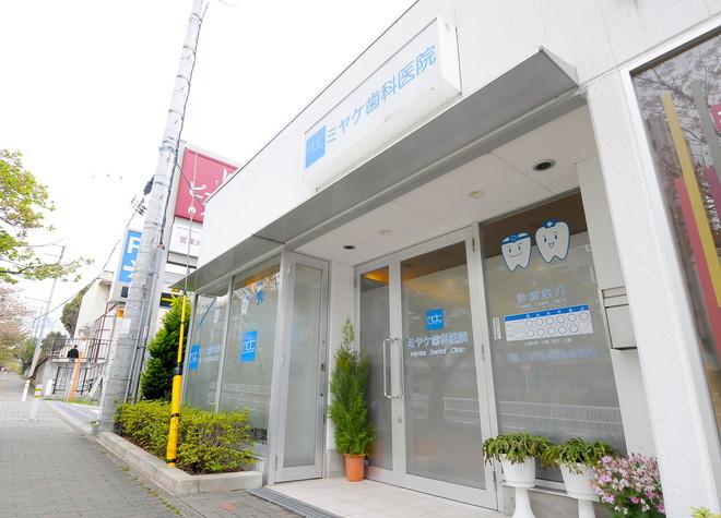 香里園駅 出口バス15分 ミヤケ歯科医院写真1