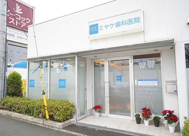 枚方市駅 バス15分 ミヤケ歯科医院写真1