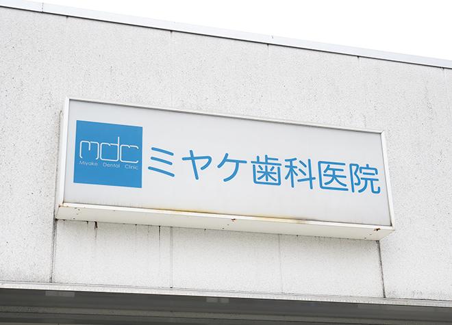 枚方市駅 バス15分 ミヤケ歯科医院写真6