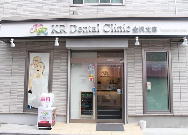 金沢文庫駅 出口徒歩 3分 KR Dental Clinic 金沢文庫写真1