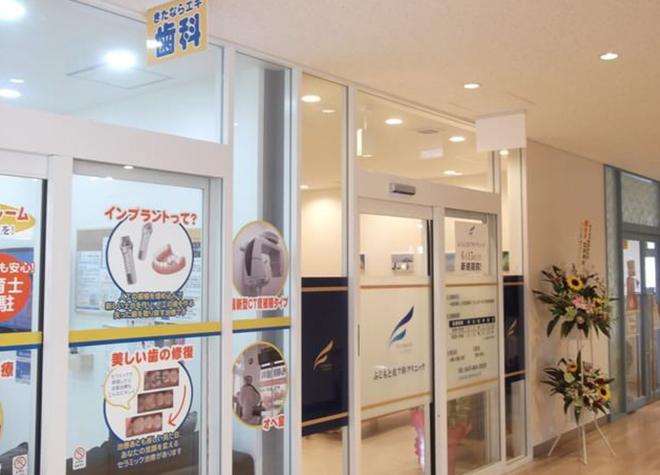 北習志野駅 出口徒歩1分 きたならエキ歯科の写真7