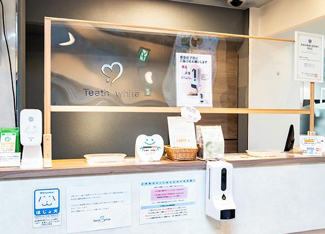 大口駅 西口徒歩1分 医療法人翔雄会 ティースホワイト横浜デンタルクリニック写真2