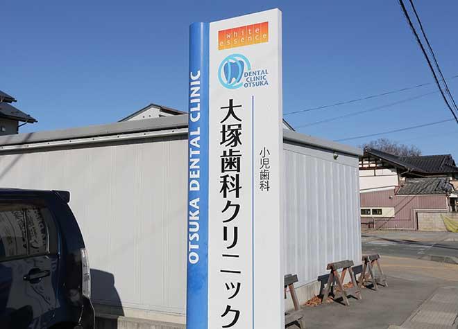 中込駅 出口徒歩 15分 大塚歯科クリニックの大塚歯科クリニックの外観の様子写真3