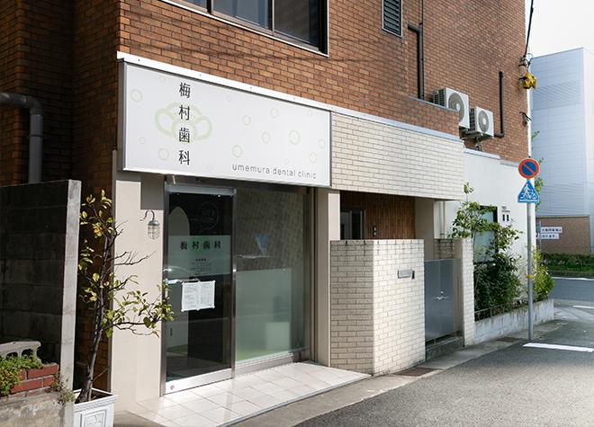 御影駅(阪神) 出口徒歩 5分 梅村歯科医院写真1