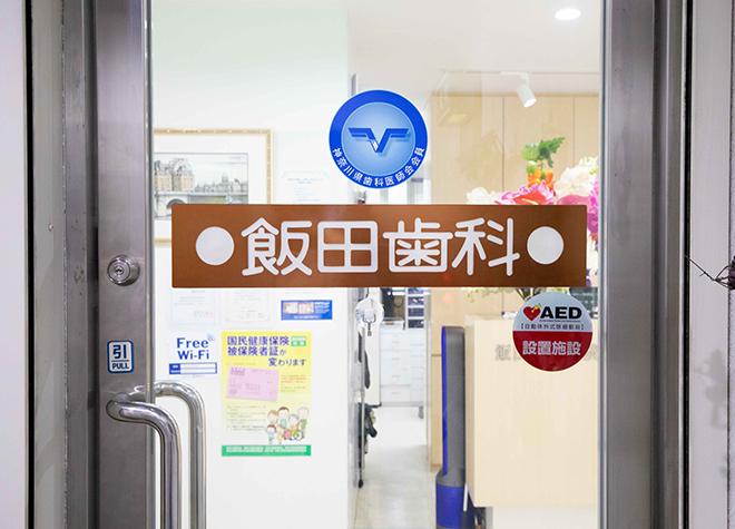 横須賀中央駅 出口徒歩4分 飯田歯科医院写真6