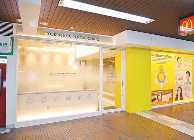 大森駅(東京都) 北口改札徒歩 1分 横須賀歯科医院の写真6