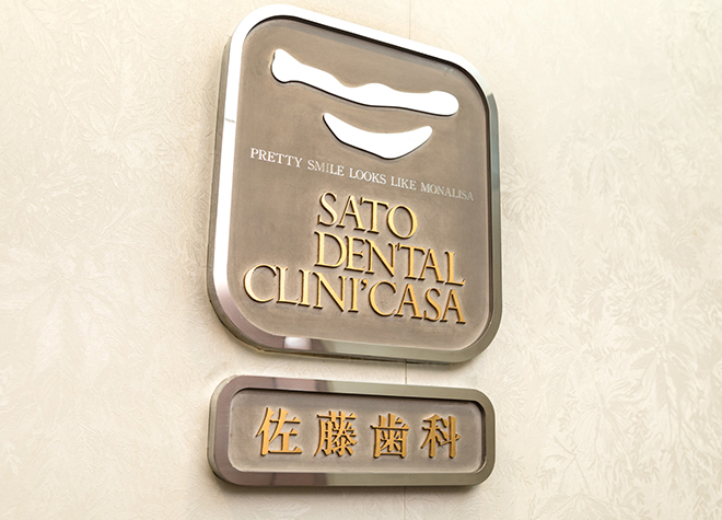 佐藤歯科の画像