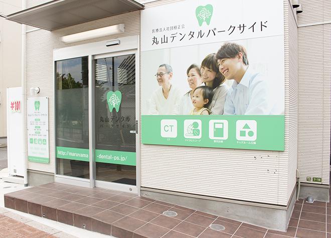 西新井駅西口 徒歩10分 丸山デンタルパークサイドの写真4