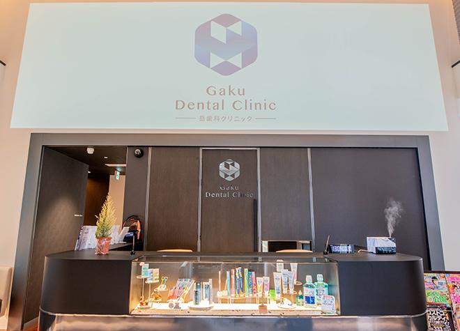 岳歯科クリニックの画像