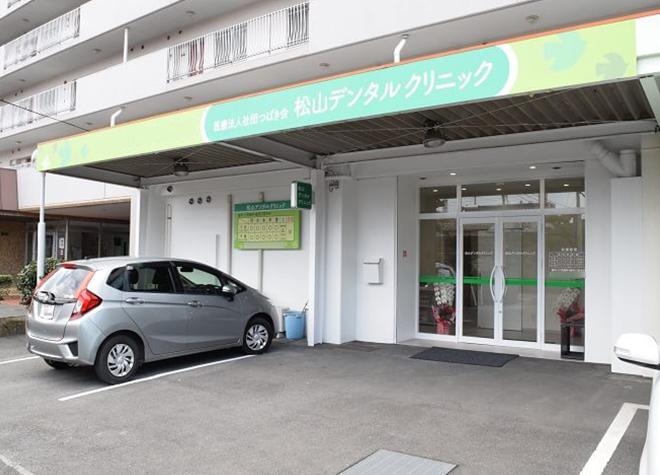 松山デンタルクリニック