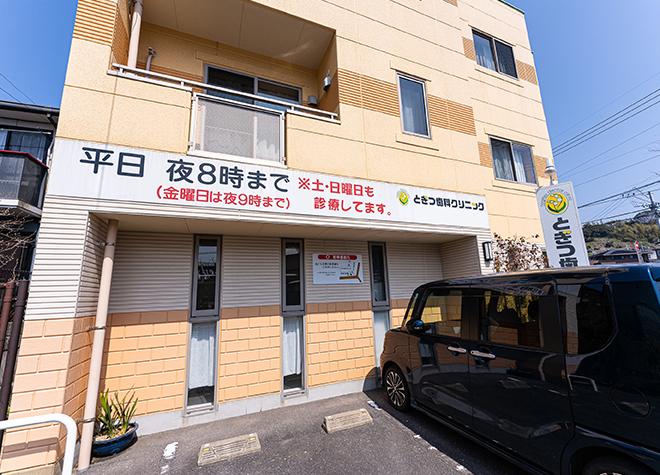 長崎バス 野田停留所 徒歩 2分 とぎつ歯科クリニック写真1
