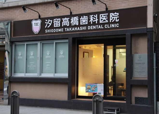 汐留駅 徒歩4分 汐留高橋歯科医院の写真6