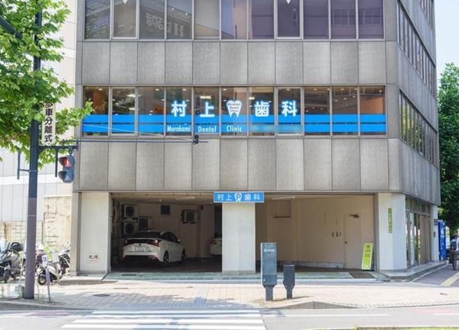 広島駅 南口車 7分 村上歯科医院写真1