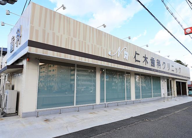 北花田駅 3番出口徒歩 10分 仁木歯科クリニック写真1