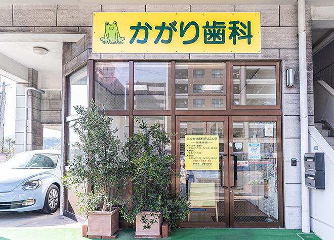 大浦海岸通り駅 出口徒歩 1分 かがり歯科クリニック写真1