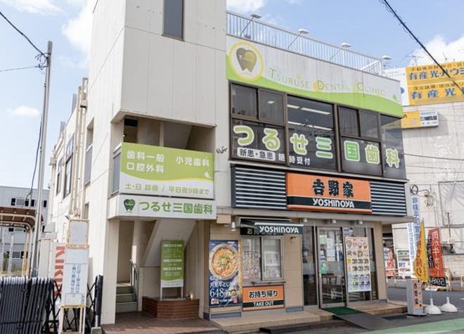 鶴瀬駅 出口徒歩 1分 つるせ三国歯科写真6