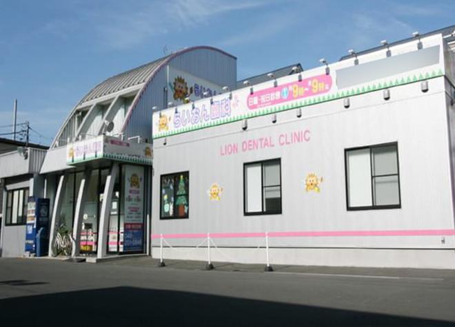 桜ヶ丘駅 東口徒歩 7分 らいおん歯科クリニック 桜ヶ丘医院の写真6