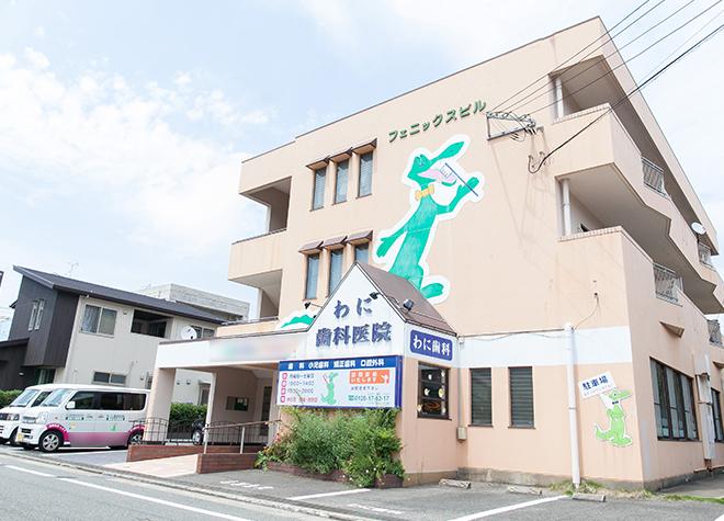 白木原駅 出口徒歩 1分 わに歯科医院写真6