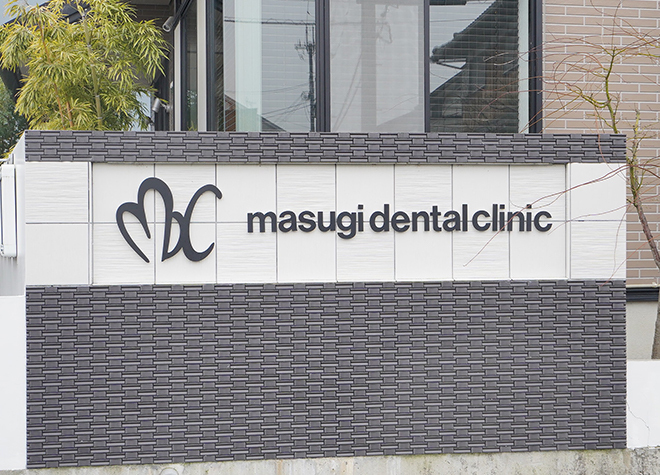 瓦ヶ浜駅 出口徒歩4分 ますぎ歯科クリニック写真7