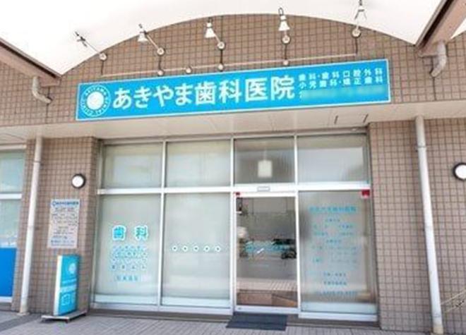 吉祥寺駅南口 バス8分 あきやま歯科医院写真5