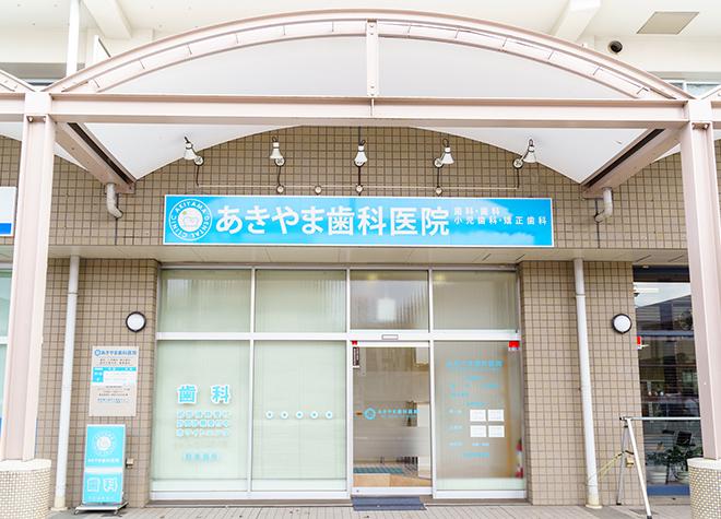 武蔵境駅 車12分 あきやま歯科医院写真4