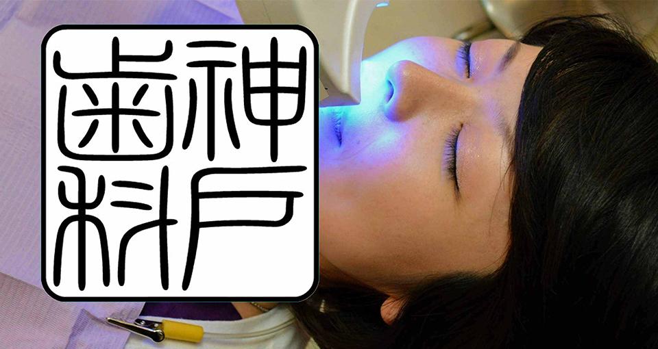 【神戸市長田区:新長田駅 徒歩3分】 医療法人神戸歯科診療所写真1