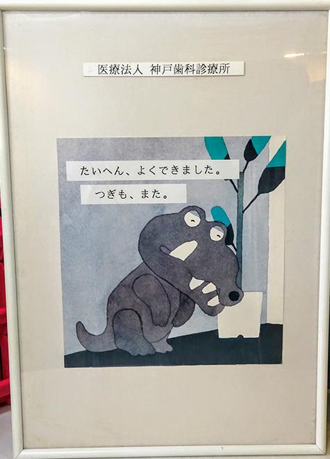 【神戸市長田区:新長田駅 徒歩3分】 医療法人神戸歯科診療所の院内写真5