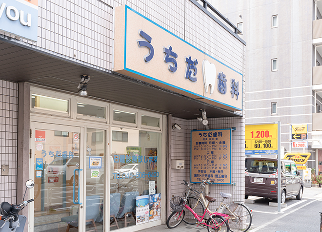 鶴見駅 東口徒歩 5分 うちだ歯科写真2