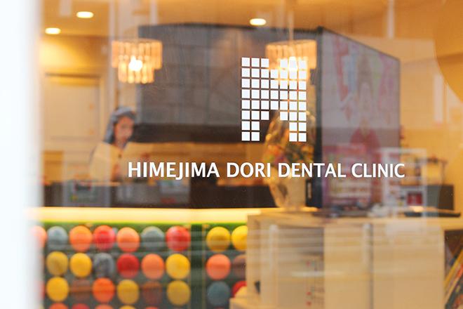 ひめじま通り歯科の画像