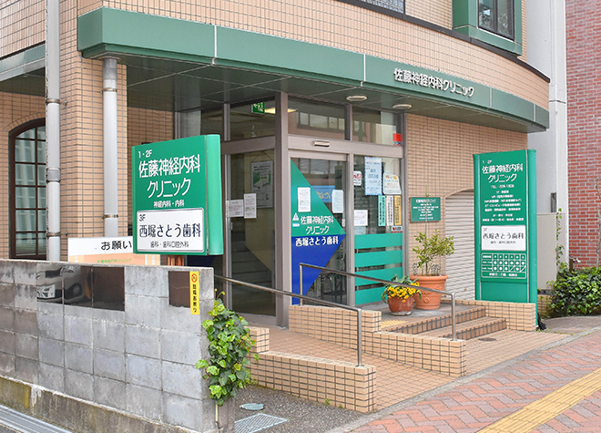 新潟駅北口 バス10分 西堀さとう歯科の写真1