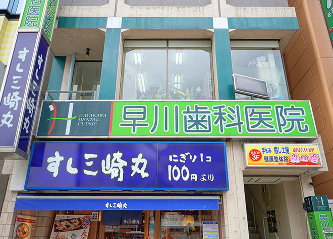 新小岩駅 南口徒歩 1分 早川歯科医院の写真6