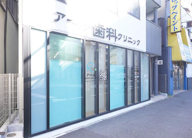 川崎駅 西口徒歩10分 アール歯科クリニック写真6