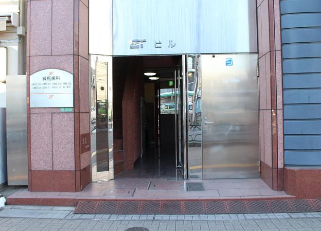 練馬駅南口 徒歩3分 練馬歯科医院の練馬歯科医院写真5