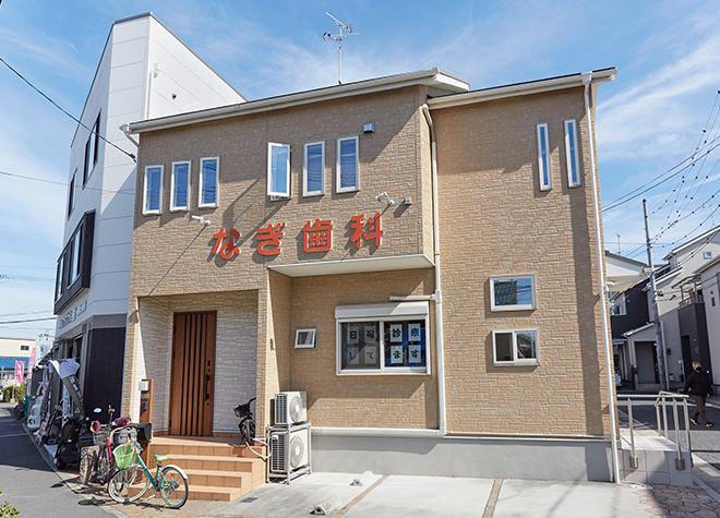 近鉄八尾駅 出入口徒歩 11分 なぎ歯科写真1