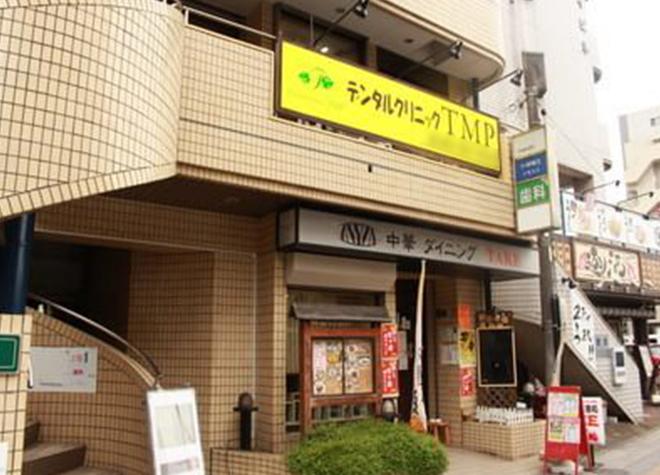 県庁前駅(千葉県) 出入口3徒歩 1分 デンタルクリニックTMP写真1