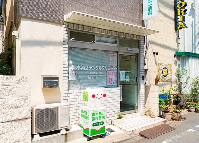 飯田橋駅 徒歩15分 青木第二歯科医院写真1