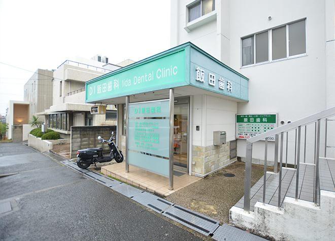 栂・美木多駅 1番出口徒歩 14分 飯田歯科写真7