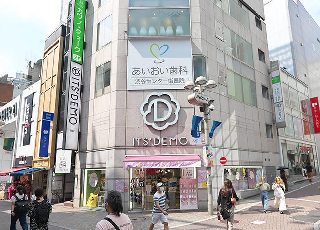 あいおい歯科 渋谷センター街医院の画像