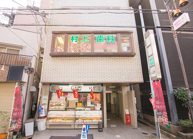 藤井寺駅 出口徒歩 3分 村上歯科写真5