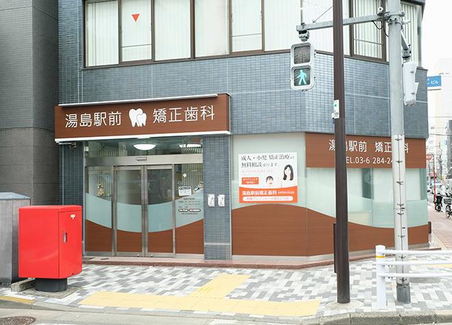 湯島駅前矯正歯科の画像