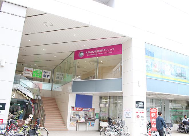 大森駅(東京都) 出口徒歩 3分 大森みんなの歯科クリニック写真3