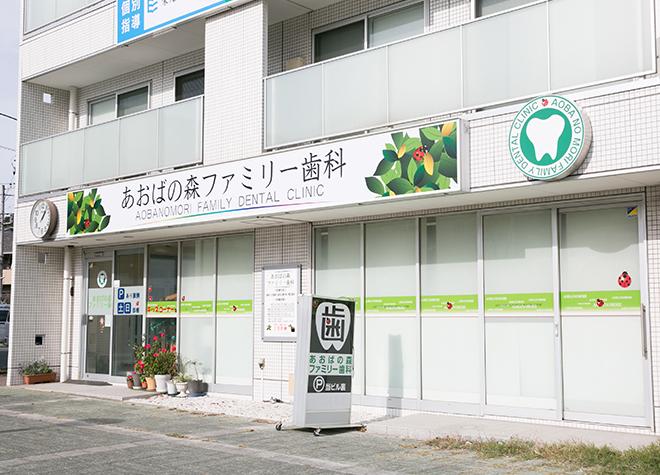 千葉寺駅 出口徒歩 1分 あおばの森ファミリー歯科写真7
