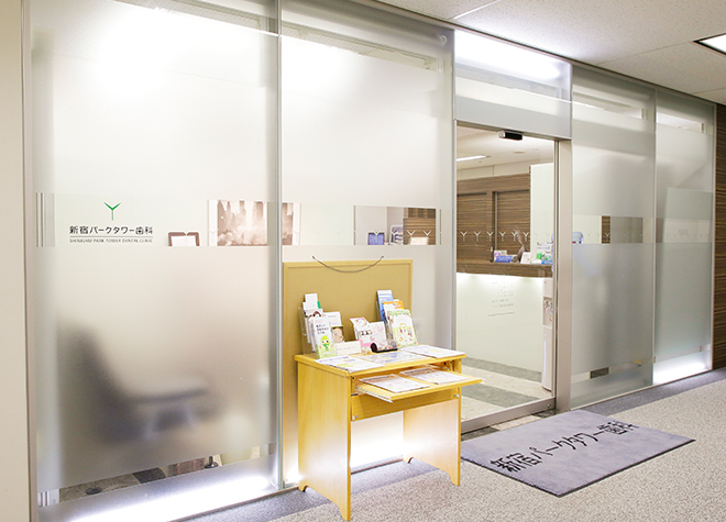 新宿駅 出口徒歩10分 新宿パークタワー歯科写真7