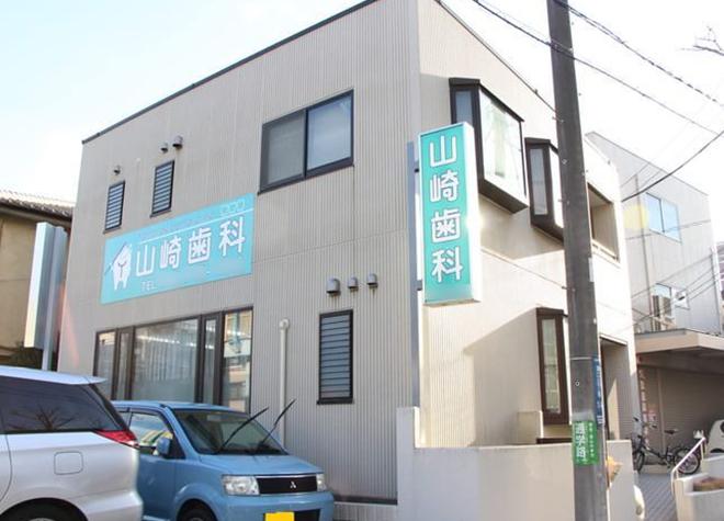 高津駅(神奈川県) 東口徒歩 4分 山崎歯科写真1