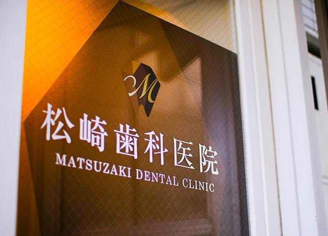 荻窪駅 西口徒歩 2分 松崎歯科医院の写真5