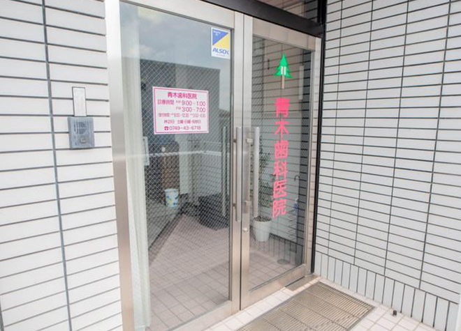 稲枝駅 出口徒歩 6分 青木歯科医院写真7
