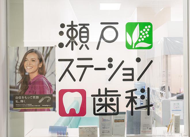 瀬戸ステーション歯科